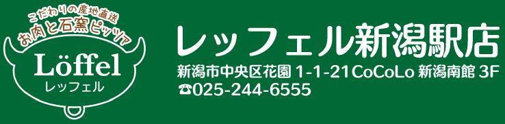 レッフェル新潟駅店