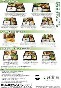 お弁当メニュー-01