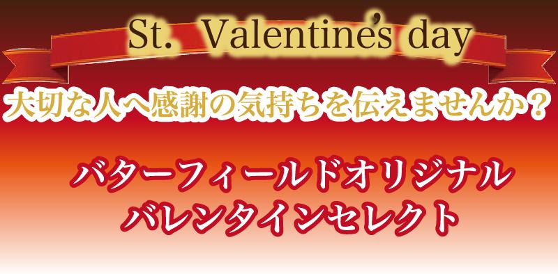 バターフィールドオリジナル・バレンタインセレクト